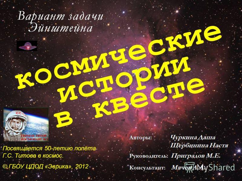 Посвящается 50-летию полёта Г.С. Титова в космос. © ГБОУ ЦДОД «Эврика», 2012