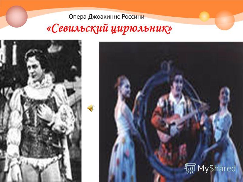 Опера Джоакинно Россини «Севильский цирюльник»