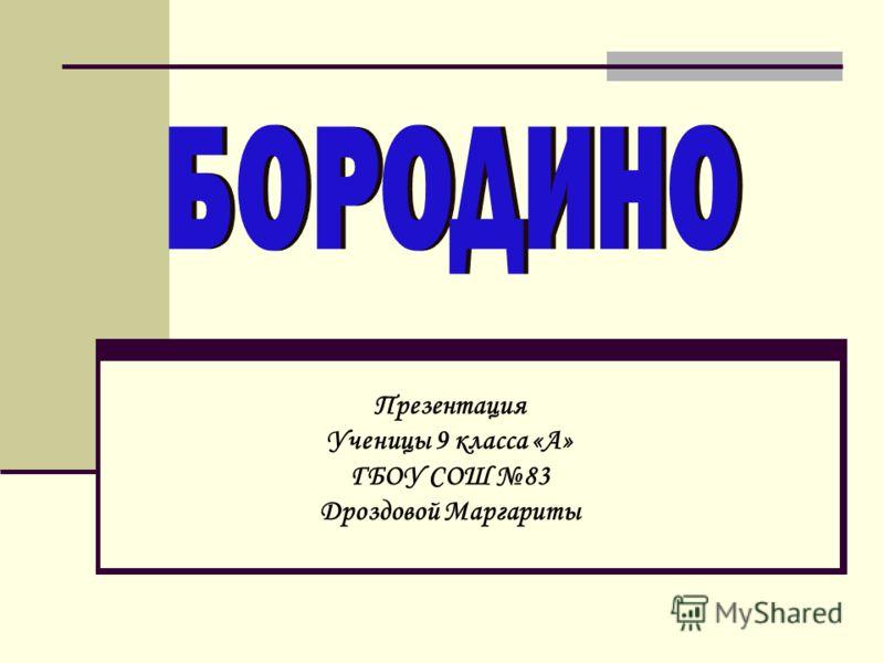 Презентация Ученицы 9 класса «А» ГБОУ СОШ 83 Дроздовой Маргариты