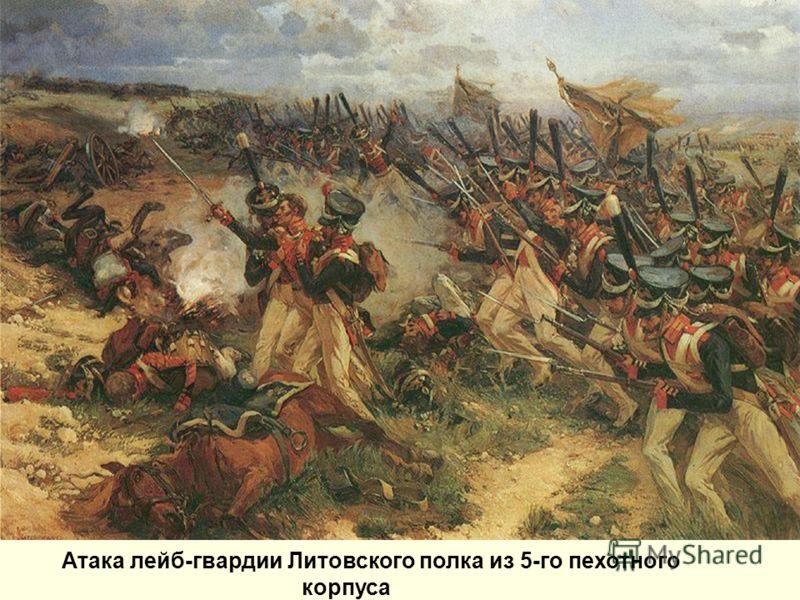 Атака лейб-гвардии Литовского полка из 5-го пехотного корпуса