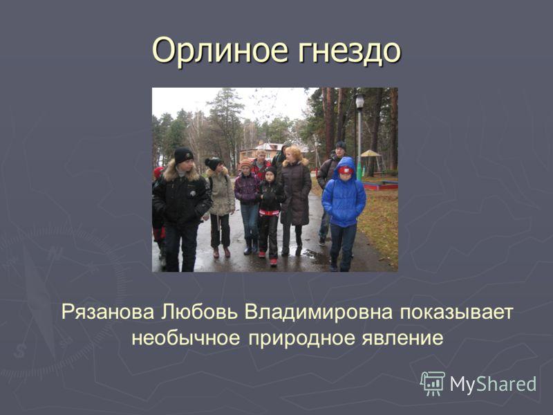 Орлиное гнездо Рязанова Любовь Владимировна показывает необычное природное явление