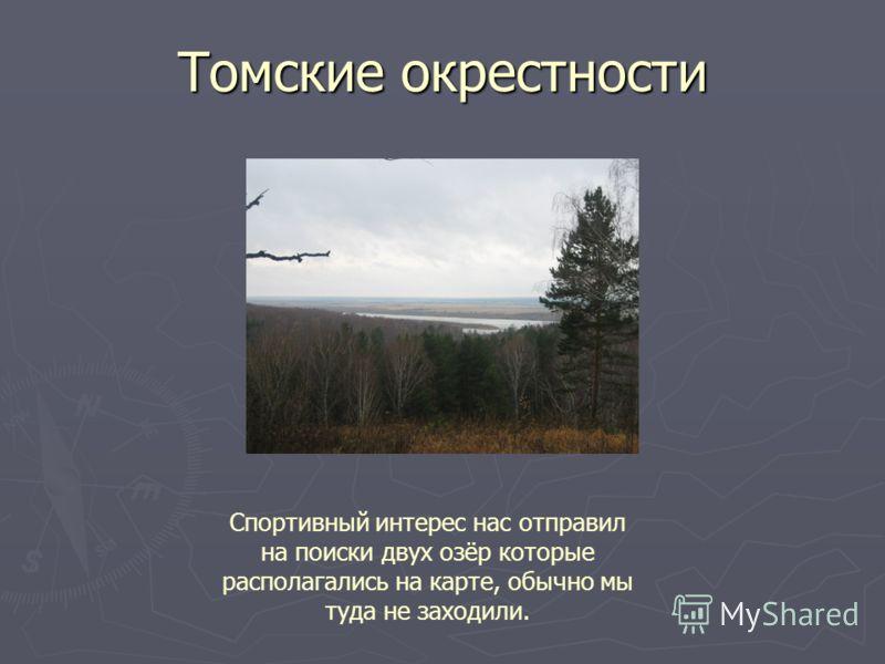 Томские окрестности Спортивный интерес нас отправил на поиски двух озёр которые располагались на карте, обычно мы туда не заходили.