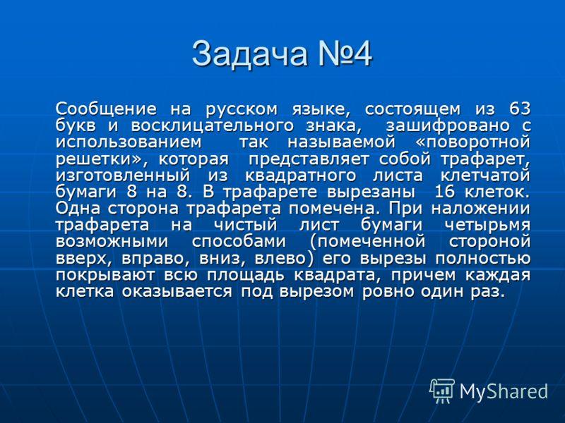 Задача 4 Сообщение на русском языке, состоящем из 63 букв и восклицательного знака, зашифровано с использованием так называемой «поворотной решетки», которая представляет собой трафарет, изготовленный из квадратного листа клетчатой бумаги 8 на 8. В т