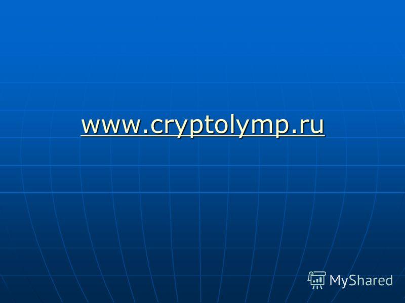 www.cryptolymp.ru