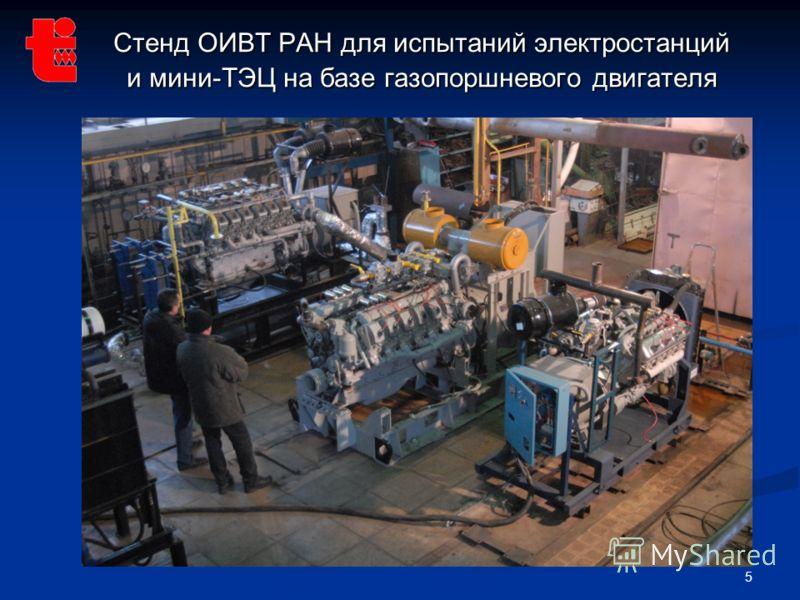5 Стенд ОИВТ РАН для испытаний электростанций и мини-ТЭЦ на базе газопоршневого двигателя