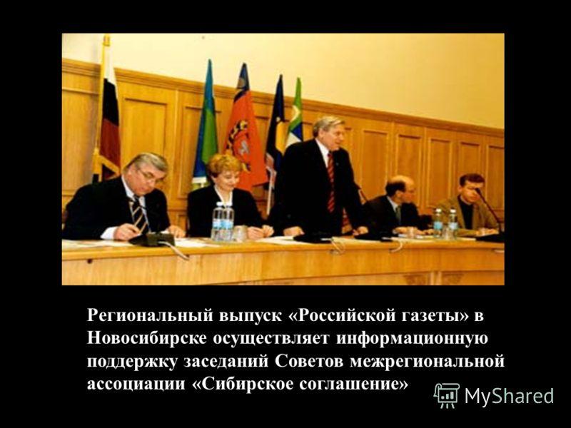 Региональный выпуск «Российской газеты» в Новосибирске осуществляет информационную поддержку заседаний Советов межрегиональной ассоциации «Сибирское соглашение»