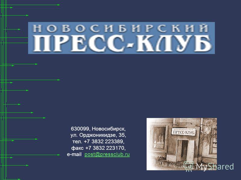 630099, Новосибирск, ул. Орджоникидзе, 35, тел. +7 3832 223389, факс +7 3832 223170, e-mail: post@pressclub.rupost@pressclub.ru