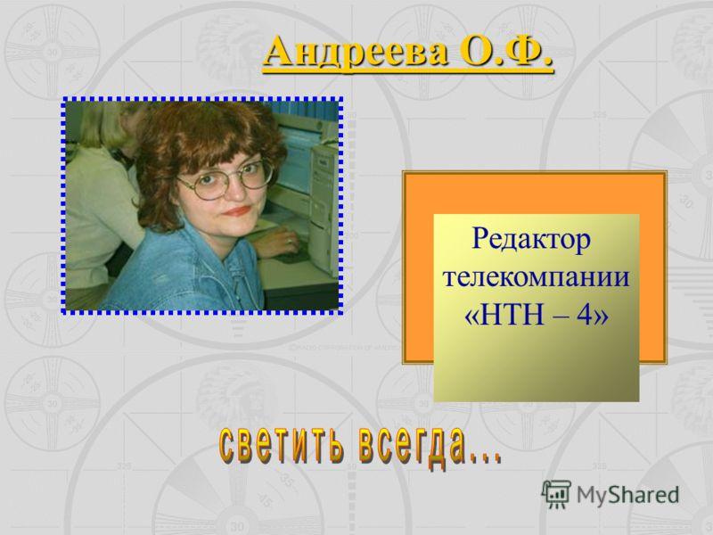 Андреева О.Ф. Андреева О.Ф. Редактор телекомпании «НТН – 4»