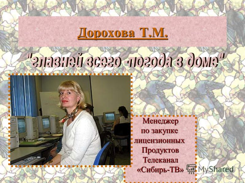 Менеджер по закупке лицензионных Продуктов Телеканал «Сибирь-ТВ» Дорохова Т.М. Дорохова Т.М.