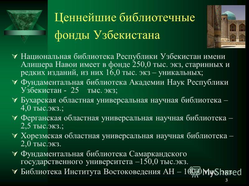 2 Основные источники научно-образовательных ресурсов Ценнейшие библиотечные фонды Узбекистана; Зарубежные электронные научно-образовательные журналы от (ресурсы eIFL проекта, INASP, проекты INTAS, ТАСИС и др.) Научно-образовательные порталы и web сай