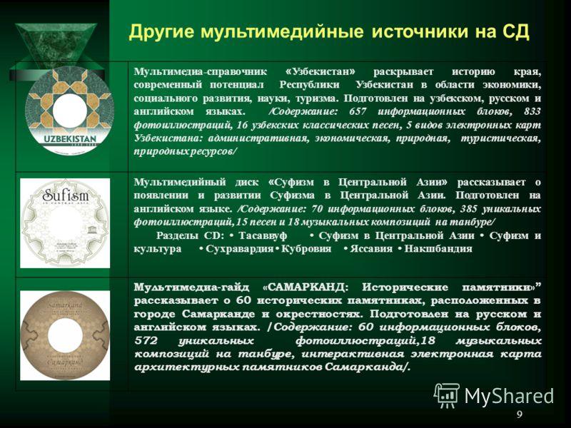 8 Бойсун Мультимедийный диск посвящен раскрытию развития культуры, этнографии и традиции региона Бойсун (Сурхандарьинская область), признанного в 2001 году ЮНЕСКО как