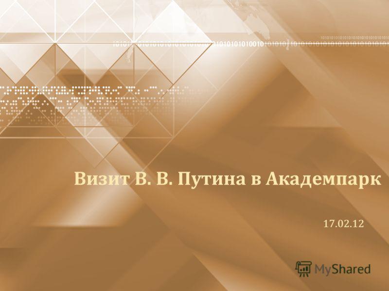 17.02.12 Визит В. В. Путина в Академпарк