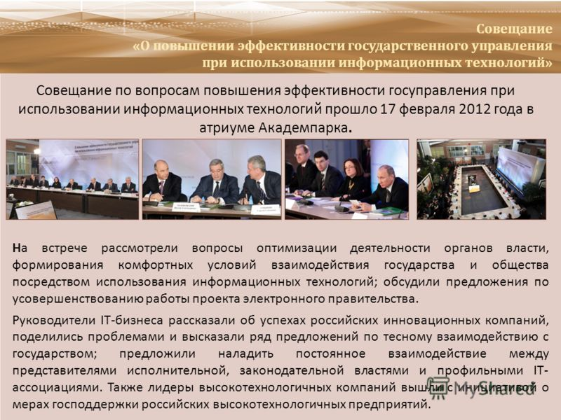 Совещание « О повышении эффективности государственного управления при использовании информационных технологий » Совещание по вопросам повышения эффективности госуправления при использовании информационных технологий прошло 17 февраля 2012 года в атри