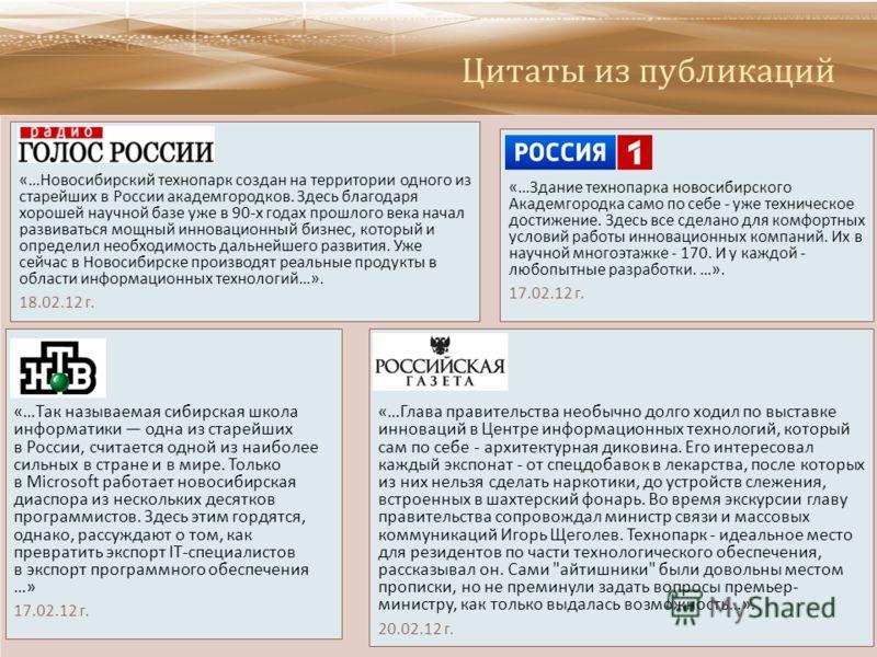 Цитаты из публикаций «… Новосибирский технопарк создан на территории одного из старейших в России академгородков. Здесь благодаря хорошей научной базе уже в 90- х годах прошлого века начал развиваться мощный инновационный бизнес, который и определил