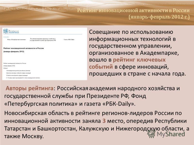 Рейтинг инновационной активности в России ( январь - февраль 2012 г.) Совещание по использованию информационных технологий в государственном управлении, организованное в Академпарке, вошло в рейтинг ключевых событий в сфере инноваций, прошедших в стр