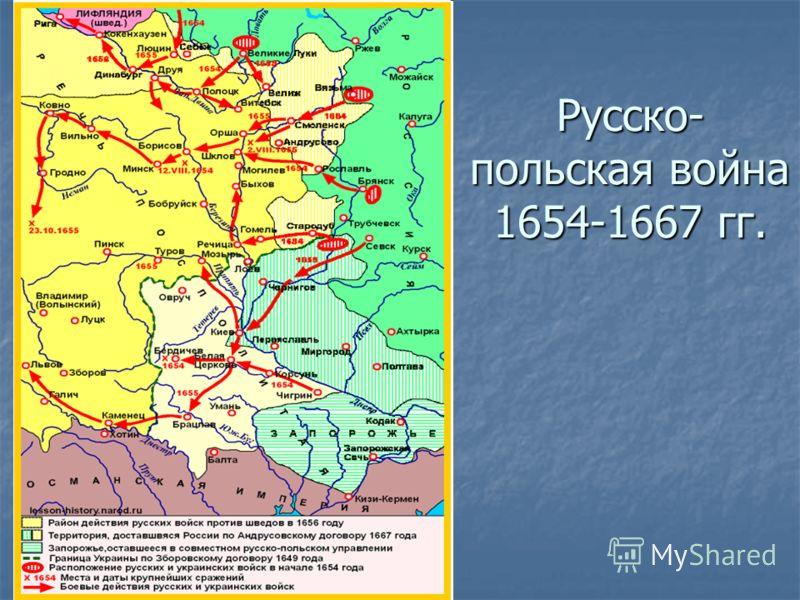 Русско- польская война 1654-1667 гг.