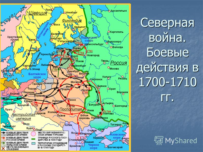 Северная война. Боевые действия в 1700-1710 гг.