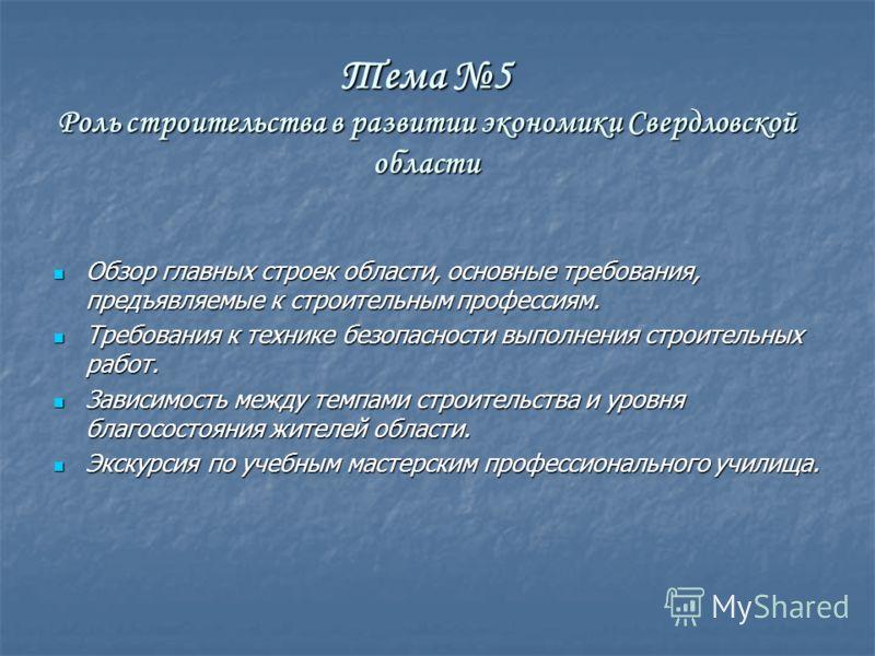 Тема 5 Роль строительства в развитии экономики Свердловской области Обзор главных строек области, основные требования, предъявляемые к строительным профессиям. Обзор главных строек области, основные требования, предъявляемые к строительным профессиям