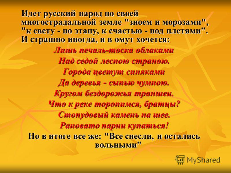 Идет русский народ по своей многострадальной земле