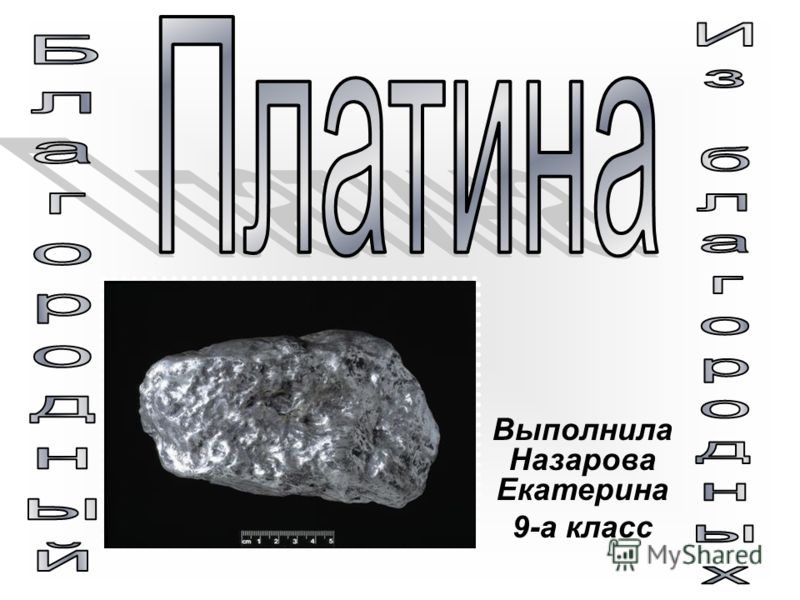 Выполнила Назарова Екатерина 9-а класс