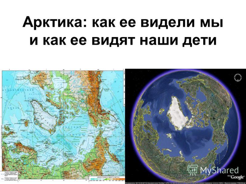 Арктика: как ее видели мы и как ее видят наши дети