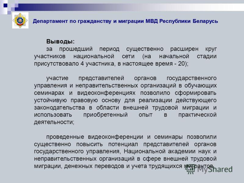 Департамент по гражданству и миграции МВД Республики Беларусь Выводы: за прошедший период существенно расширен круг участников национальной сети (на начальной стадии присутствовало 4 участника, в настоящее время - 20); участие представителей органов