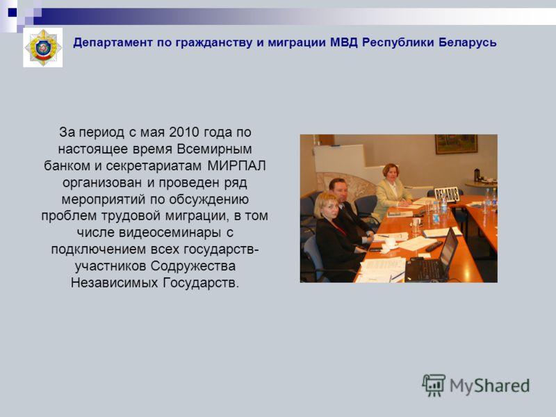 За период с мая 2010 года по настоящее время Всемирным банком и секретариатам МИРПАЛ организован и проведен ряд мероприятий по обсуждению проблем трудовой миграции, в том числе видеосеминары с подключением всех государств- участников Содружества Неза