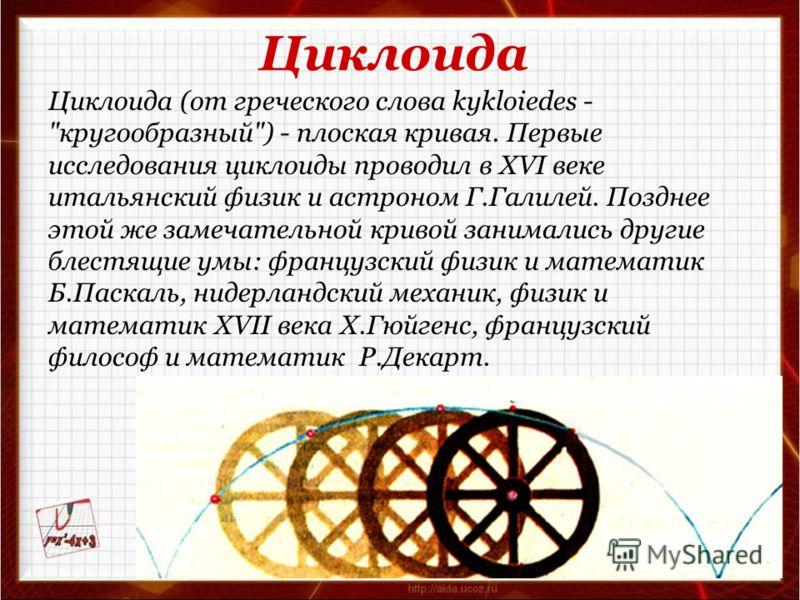 Циклоида Циклоида (от греческого слова kykloiedes -
