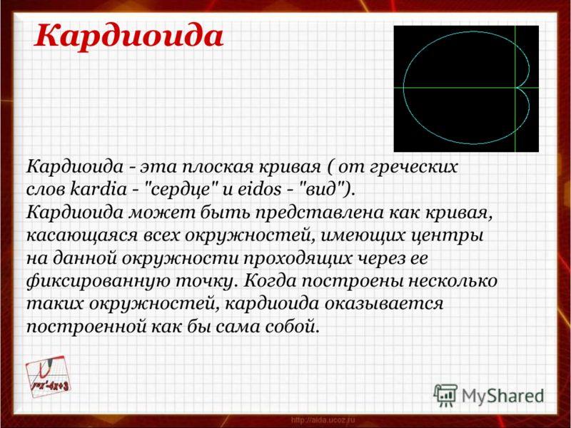 Кардиоида Кардиоида - эта плоская кривая ( от греческих слов kardia -