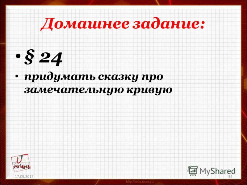 Домашнее задание: § 24 придумать сказку про замечательную кривую 17.09.201234