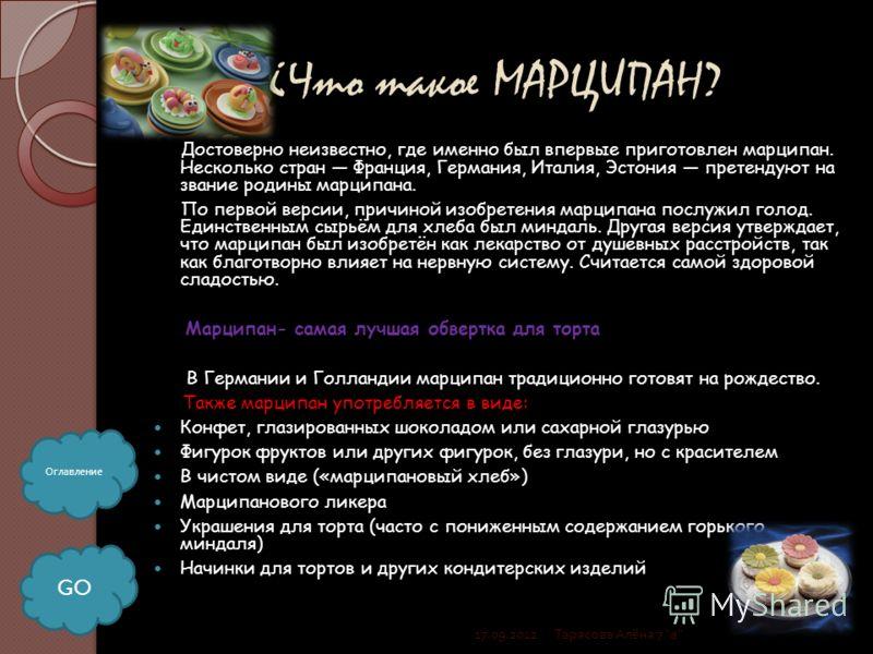 ¿Что такое МАРЦИПАН? Достоверно неизвестно, где именно был впервые приготовлен марципан. Несколько стран Франция, Германия, Италия, Эстония претендуют на звание родины марципана. По первой версии, причиной изобретения марципана послужил голод. Единст