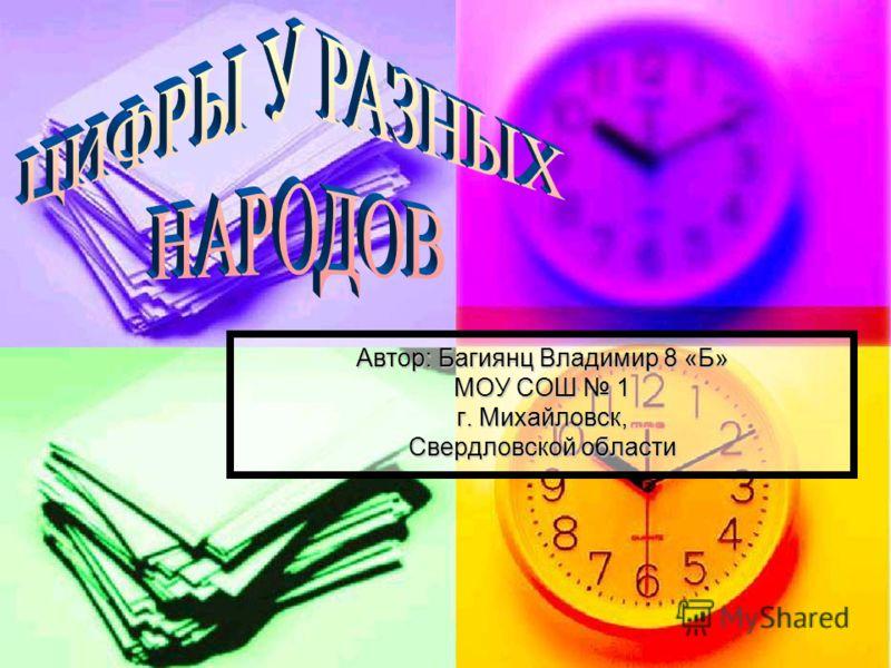 Автор: Багиянц Владимир 8 «Б» МОУ СОШ 1 г. Михайловск, Свердловской области