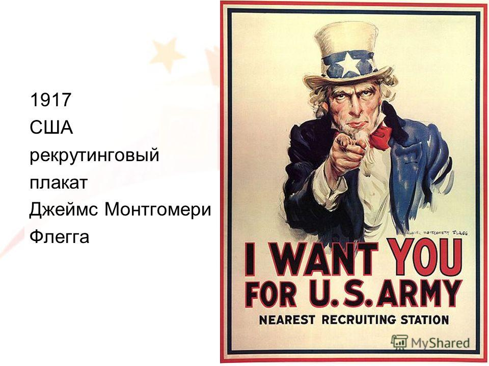 1917 США рекрутинговый плакат Джеймс Монтгомери Флегга