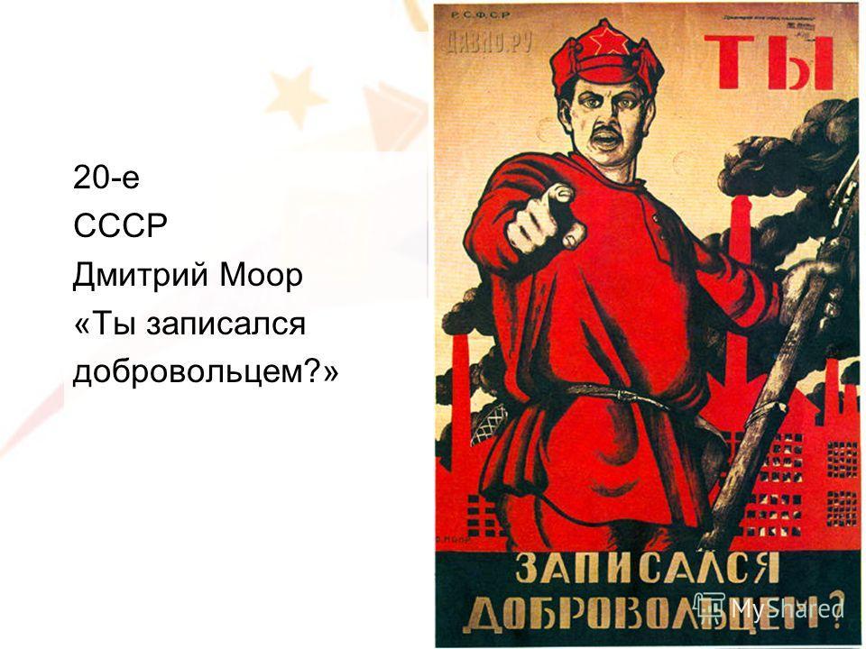 20-е СССР Дмитрий Моор «Ты записался добровольцем?»