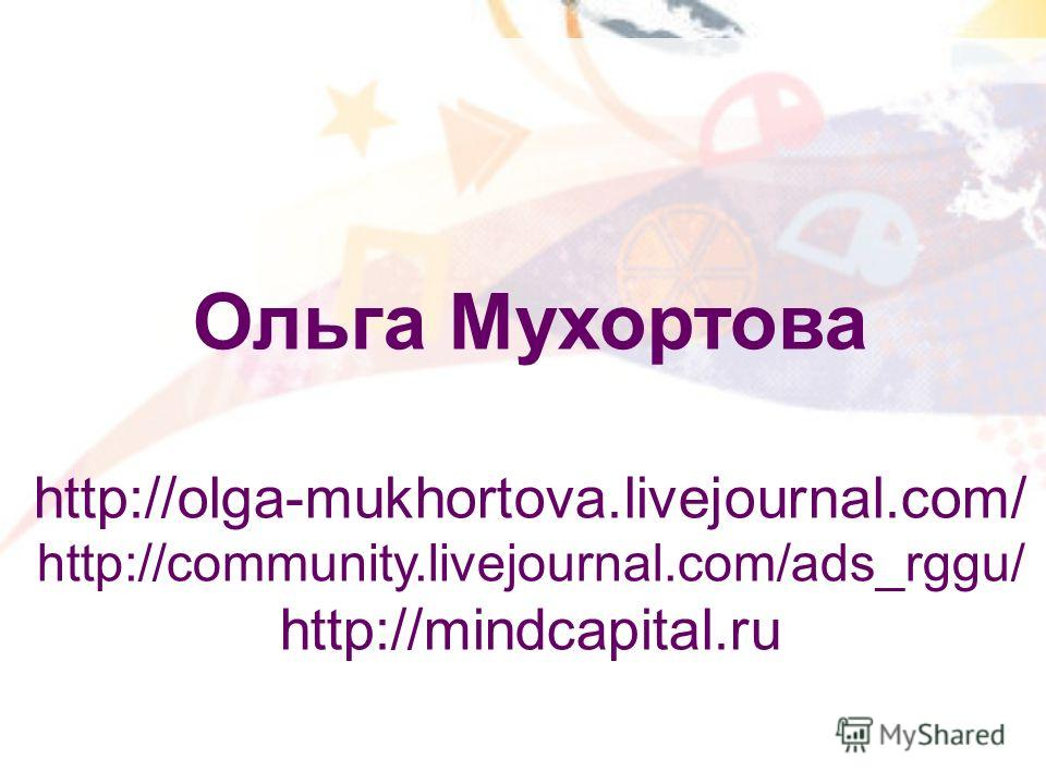 Ольга Мухортова http://olga-mukhortova.livejournal.com/ http://community.livejournal.com/ads_rggu/ http://mindcapital.ru