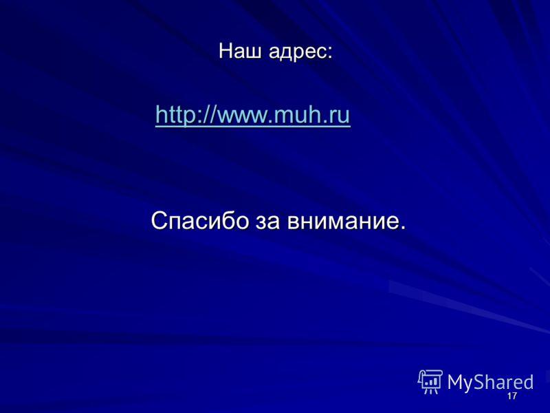 17 Наш адрес: http://www.muh.ru http://www.muh.ruhttp://www.muh.ru Спасибо за внимание. Спасибо за внимание.