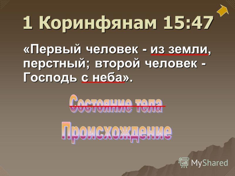 «Первый человек - из земли, перстный; второй человек - Господь с неба». 1 Коринфянам 15:47