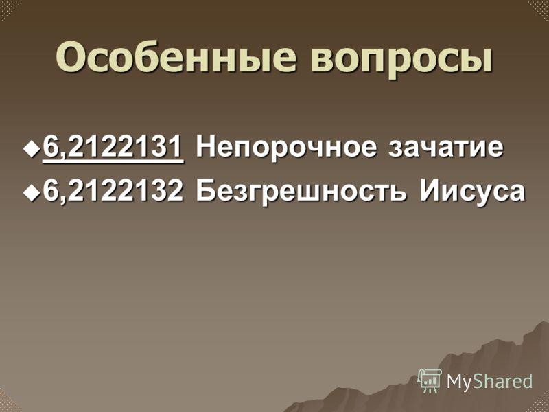 6,2122131 Непорочное зачатие 6,2122131 Непорочное зачатие 6,2122131 6,2122132 Безгрешность Иисуса 6,2122132 Безгрешность Иисуса Особенные вопросы