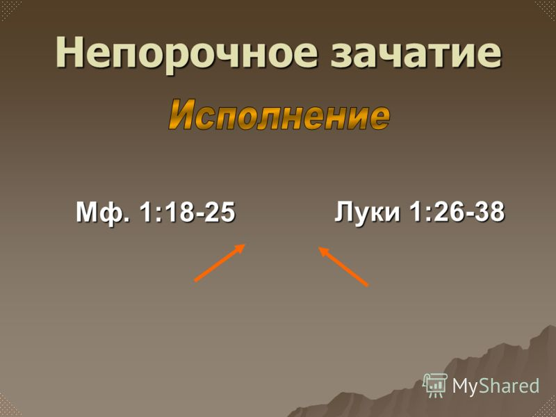 Мф. 1:18-25 Луки 1:26-38 Непорочное зачатие