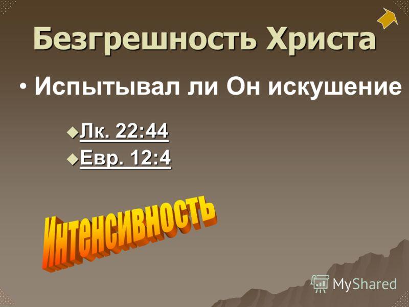 Лк. 22:44 Лк. 22:44 Лк. 22:44 Лк. 22:44 Евр. 12:4 Евр. 12:4 Евр. 12:4 Евр. 12:4 Безгрешность Христа Испытывал ли Он искушение