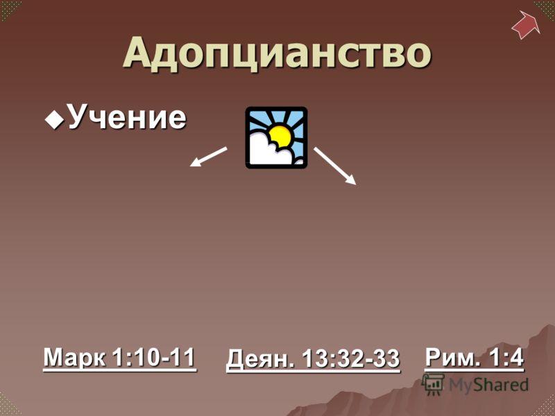 Марк 1:10-11 Марк 1:10-11 Рим. 1:4 Рим. 1:4 Деян. 13:32-33 Деян. 13:32-33Адопцианство Учение Учение