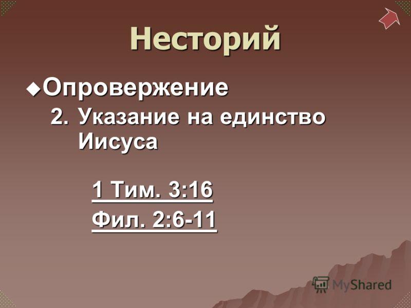 2.Указание на единство Иисуса 1 Тим. 3:16 1 Тим. 3:16 Фил. 2:6-11 Фил. 2:6-11Несторий Опровержение Опровержение
