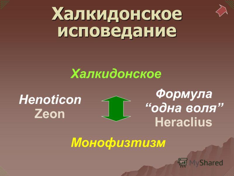 Монофизтизм Халкидонское Henoticon Zeon Формула одна воля Heraclius Халкидонское исповедание