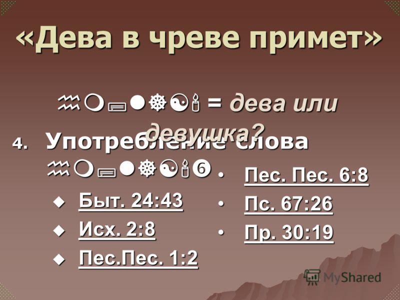 4. Употребление слова hm;l][' Быт. 24:43 Быт. 24:43 Быт. 24:43 Быт. 24:43 Исх. 2:8 Исх. 2:8 Исх. 2:8 Исх. 2:8 Пес.Пес. 1:2 Пес.Пес. 1:2 Пес.Пес. 1:2 Пес.Пес. 1:2 Пес. Пес. 6:8Пес. Пес. 6:8Пес. Пес. 6:8Пес. Пес. 6:8 Пс. 67:26Пс. 67:26Пс. 67:26Пс. 67:2