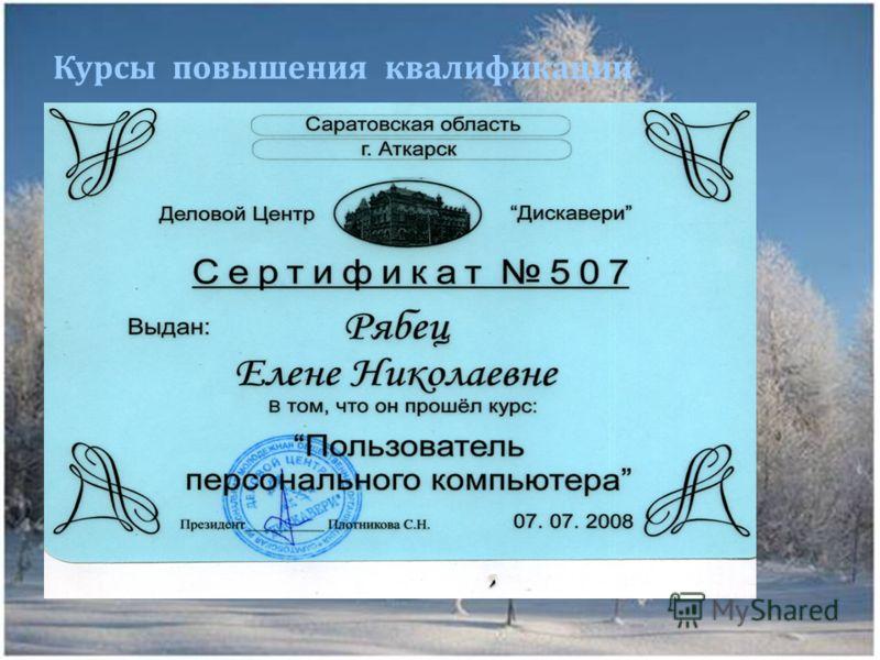 Курсы повышения квалификации Ноябрь 2010 г. Март 2009 г. Декабрь 2009 г.