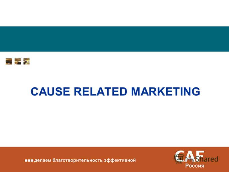 CАUSE RELATED MARKETING