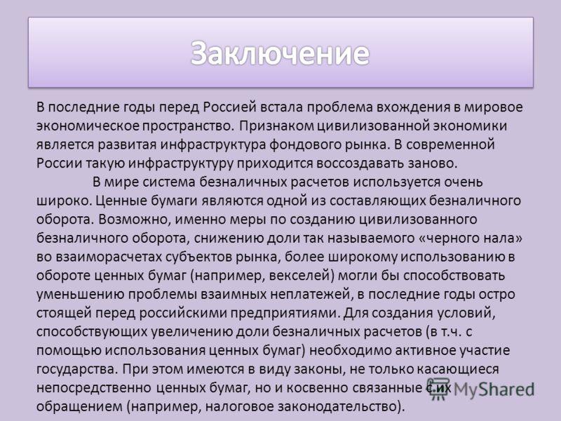 В последние годы перед Россией встала проблема вхождения в мировое экономическое пространство. Признаком цивилизованной экономики является развитая инфраструктура фондового рынка. В современной России такую инфраструктуру приходится воссоздавать зано