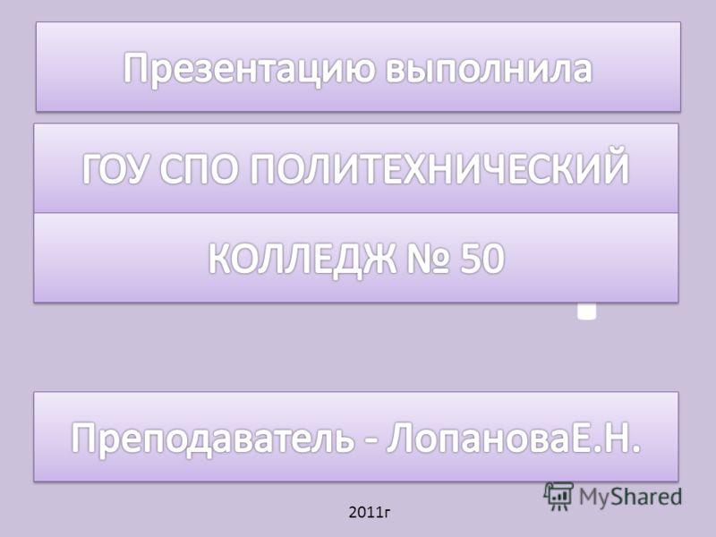 КОНЕЦ 2011г