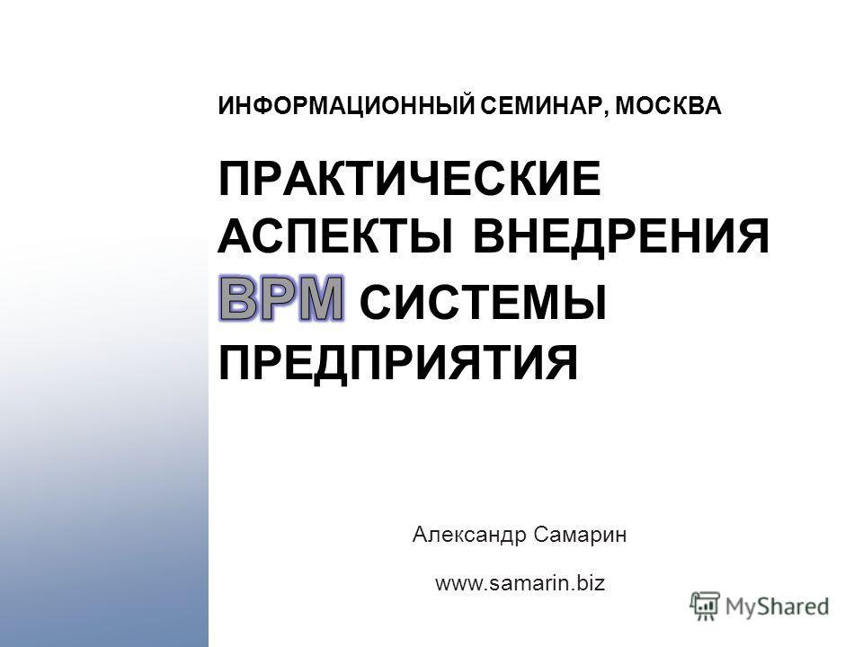 Александр Самарин www.samarin.biz