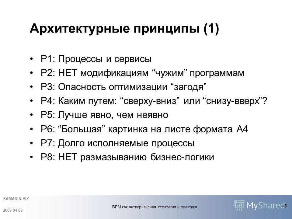SAMARIN.BIZ P1: Процессы и сервисы P2: НЕТ модификациям чужим программам P3: Опасность оптимизации загодя P4: Каким путем: сверху-вниз или снизу-вверх? P5: Лучше явно, чем неявно P6: Большая картинка на листе формата A4 P7: Долго исполняемые процессы